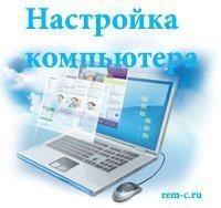 Настройка компьютеров в Калуге